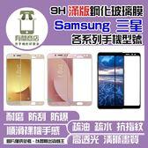 ★買一送一★三星 Samsung  J7 Prime   9H二次強化2.5D服貼升級滿版鋼化玻璃貼保護膜
