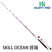 漁拓釣具 HR SKILL OCEAN 技海 200-210 #珠子 (船釣竿)