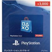 【軟體世界】PS4/PS3/PSV 日本PSN 3000點 (日本PSN帳號專用) (ESD出貨)