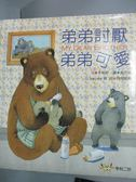 【書寶二手書T1/少年童書_XEF】弟弟討厭 弟弟可愛_李相教, 郭秀華_附光碟