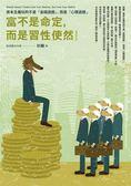 (二手書)富不是命定,而是習性使然【暢銷增訂版】:資本主義玩的不是「金錢遊戲」,而..