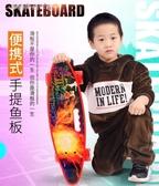 滑板 手提小魚板大魚板初學者青少年男女生滑板兒童成人代步四輪滑板車YXS 夢露