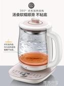 養生壺 小熊養生壺家用全自動多功能電煮茶器養身玻璃一體隔水燉盅燕窩機 阿薩布魯