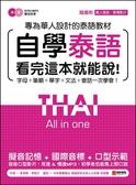 (二手書)自學泰語看完這本就能說:專為華人設計的泰語教材,字母+筆順+單字+文法..