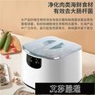 果蔬清洗機 果蔬凈化機器食材消毒凈化機家用廚房電器多功能創意禮品電器