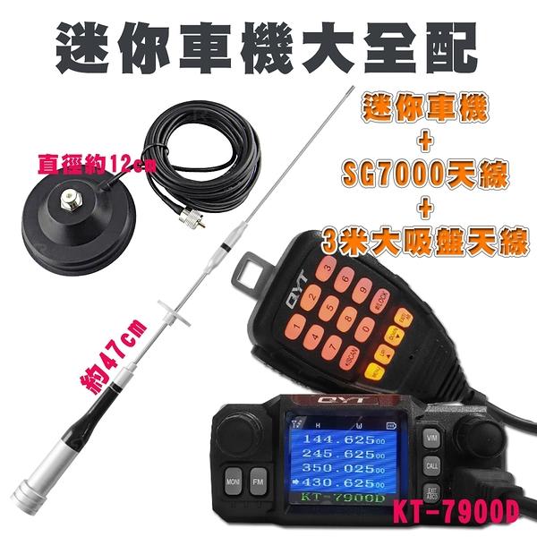 迷你車機大全配 KT-7900D車機+SG7000天線+3米大吸盤天線 四頻 四顯 四接收