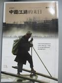 【書寶二手書T2/歷史_JFL】1949,中國江湖的末日_唐建光主編