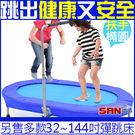 橢圓形扶手彈跳床跳高床跳跳床兒童遊戲床彈力床跳跳樂運動健身可搭跳繩彈跳器另售呼拉圈護具