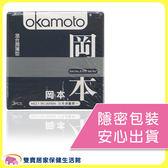 Okamoto岡本 SKINLESS SKIN 混和潤薄型 3片裝 保險套 衛生套 3入
