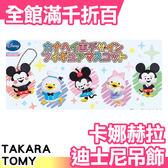 【小福部屋】日本Takara Tomy 卡娜赫拉Kanahei x 迪士尼聯名吊飾 轉蛋 五入【新品上架】