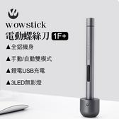 【coni shop】wowstick電動螺絲刀1F+ 小米有品 螺絲起子 電動 螺絲 修理 iPhone 工具 現貨