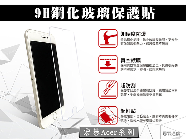 『9H鋼化玻璃貼』宏碁 Acer Z330 Z530 Z630 Zest Plus 非滿版 鋼化保護貼 螢幕保護貼 9H硬度 玻璃貼