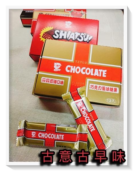 古意古早味 滋露巧克力-奶油口味 (12條/盒/每條21g) 懷舊零食 有奶油/咖啡/草莓/香脆 巧克力 糖果