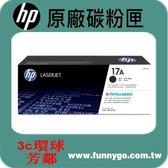 HP 原廠黑色碳粉匣 CF217A (17A)