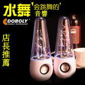 M22創意七彩燈噴水舞音響 筆記本手機電腦喇叭噴泉低音炮