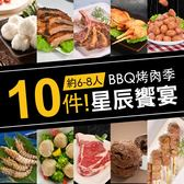 【大口市集】BBQ烤肉季星辰饗宴組10品(約6-8人份)