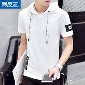 青少年短袖t恤男高中學生韓版潮流寬鬆帥氣夏季新品新款連帽衛衣超低價狂歡