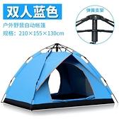 帳篷戶外野營加厚防雨野外露營用品裝備單雙人帳篷室內大人全自動-完美