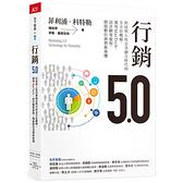 行銷5.0:科技與人性完美融合時代的全方位戰略,運用MarTech,設計顧客旅程