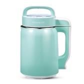 豆漿機小容量型迷你單人家用全自動煮營養早餐全自動加熱免過濾 ciyo黛雅