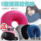 【辦公小物】買就送眼罩 U形 U型 素色 慢慢回彈 記憶海綿 護頸枕 靠枕 頸枕 午休枕 多色可選