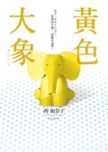 (二手書)黃色大象【電影原著小說】