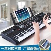 電子琴 金色年代電子琴兒童初學玩具帶話筒小孩入門男女孩61鍵迷你多功能 米家WJ