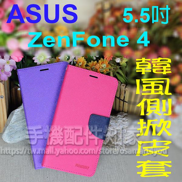 【韓風系列】ASUS ZenFone 4 ZE554KL Z01KDA 5.5吋 翻頁式側掀插卡皮套/保護套/支架斜立/TPU軟套/華碩-ZY