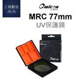 【台南-上新】奧美肯 OMICON MRC 77mm UV 保護鏡 高透光 防塵 防油汙 防靜電 公司貨