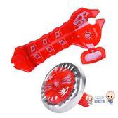 戰鬥陀螺 兒童男孩玩具魔法戰斗王陀螺2套裝夢幻燈光拉線陀螺4玩具女孩禮物T 3色