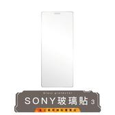 (金士曼) Sony 9H 玻璃貼 保護貼 Xperia 1 ii Xperia 5 10 ii XZ2 XZ3 XA2