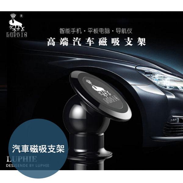 一體成型 磁芯 磁吸支架 平板手機架 汽車專用懶人支架 手機座 手機夾 車用支架 通用