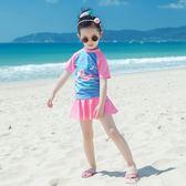 兒童游泳衣可愛舒適分體裙式女童韓版時尚溫泉男童防曬中大童泳裝【無趣工社】