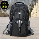 新年鉅惠戶外旅行背包運動雙肩包登山包45l50l男女大容量防水輕便徒步包 小巨蛋之家