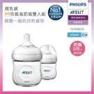 【PHILIPS AVENT】親乳感PP防脹氣奶瓶125ml雙入組 奶嘴0月+(SCF690/23)