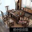 泡茶桌 茶桌椅組合實木新中式茶桌簡約現代喝茶桌功夫泡茶桌茶道茶藝桌子T