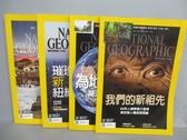 【書寶二手書T7/雜誌期刊_PJX】國家地理雜誌_167~170期間_共4本合售_我們的新祖先
