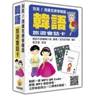 別笑用撲克牌學韓語(韓語旅遊會話卡)(隨盒附贈韓籍專業錄音員親錄標準韓語朗讀MP3/QR Code)