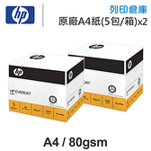 HP EVERYDAY PAPER 多功能影印紙 A4 80g (5包/2箱)