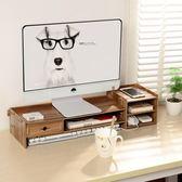 顯示器增高架桌面室辦公桌收納置物架屏電腦架支電腦架子增高底座【年貨好貨節免運費】