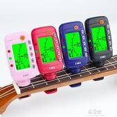 民謠吉他調音器節拍器三合一尤克里里節拍器調音器二合一便攜式    易家樂