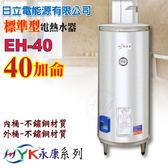 日立電〔標準型 不鏽鋼電熱水器〕EH-40 立地式 40加侖 儲存型