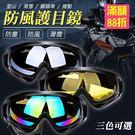 多功能護目鏡 戶外風鏡 防風鏡 防沙鏡 滑雪 越野摩托車 生存遊戲 運動護目鏡 抗紫外線 3色可選