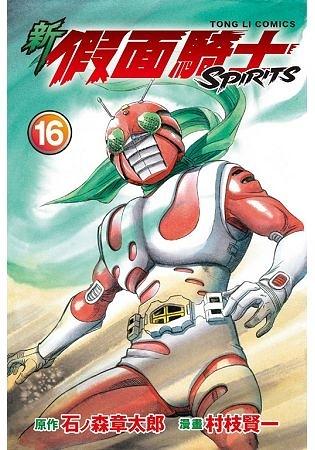 新假面騎士SPIRITS 16