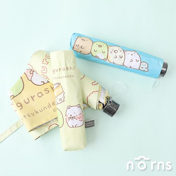 角落生物三折傘v3- Norns 正版授權 摺疊傘 雨傘 銀膠布遮陽傘 折傘 角落小夥伴