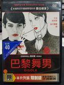 挖寶二手片-P14-008-正版DVD*電影【巴黎舞男/Gigola】-改編自驚世駭俗的敗德小說