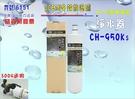 【巡航淨水】過濾器3MCHKHF-30.濾頭共用CH-950KS.淨水器.冷飲.餐飲.家庭飲水咖啡機濾水器製冰貨號:6151