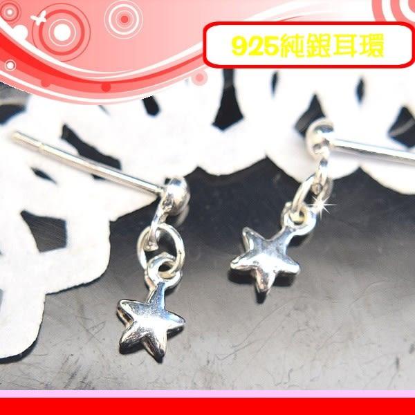 銀鏡DIY S925純銀生日情人禮~可愛迷你亮面五角小星星墜飾耳環/不過敏/不褪色(非316白鋼)