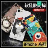 【萌萌噠】iPhone 7 / 8 / SE (2020) 文藝彩繪磨砂手機殼 卡通塗鴉 超薄防指紋 全包矽膠軟殼 手機殼