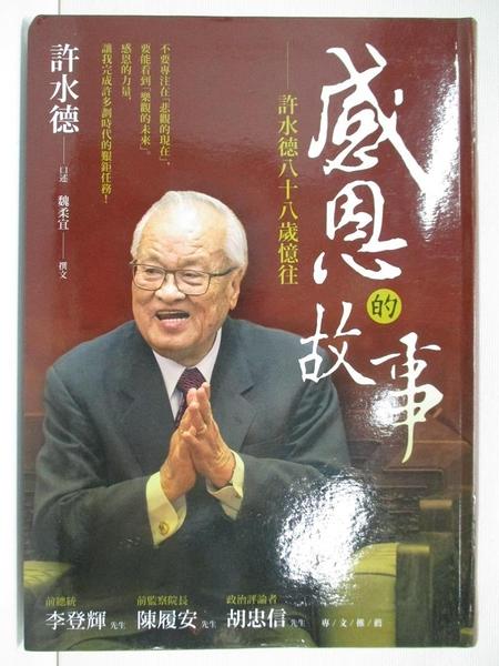 【書寶二手書T2/社會_C3C】感恩的故事——許水德八十八歲憶往_許水德, 魏柔宜